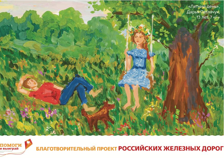 Картинки надписями, открытка ржд благотворительность